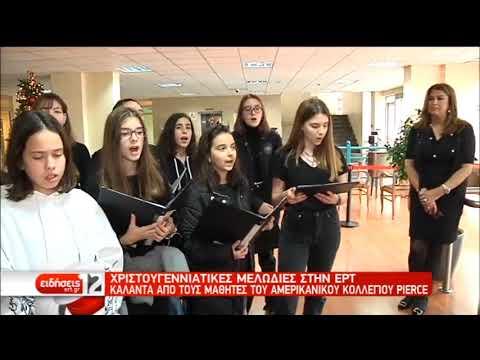 Χριστουγεννιάτικες μελωδίες στην ΕΡΤ   23/12/2019   ΕΡΤ
