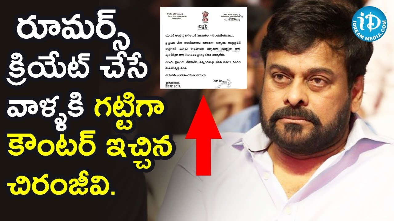 Chiranjeevi Clarifies Rumors Spreading in Social Media