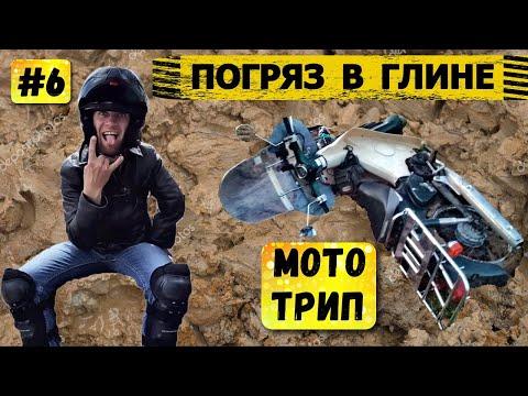 Мотопутешествие | Упал скутер в глину | Эндуро покатушки | Серия 6