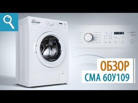 Стиральная машина ATLANT 60У109. Обзор узкой стиральной машины