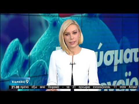 Κορονοϊός | Η διασπορά του στην Ελλάδα | 30/07/2020 | ΕΡΤ