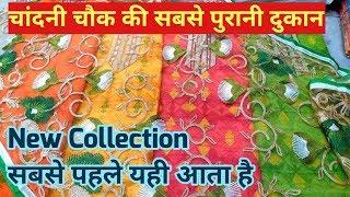 mqdefault - cheapest & wholesale fancy ladies suit market in delhi Chandni chowk