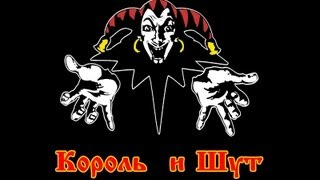 Фильм памяти Михаила Горшка Горшенева. Группа Король и Шут