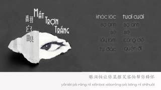 [Vietsub] Mắt trợn trắng - Châu Bút Sướng | 翻白眼
