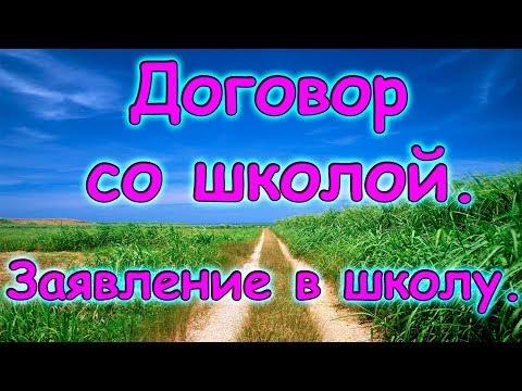 Семья Бровченко. Семейное образование - заявление и договор в школе.