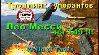 ПОЗИЦИИ при ТУРБОСЛИВЕ World of Tanks