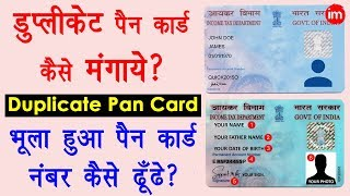 how to apply for duplicate pan card in Hindi - Find pan card number by name - डुप्लीकेट पैन कार्ड - Download this Video in MP3, M4A, WEBM, MP4, 3GP