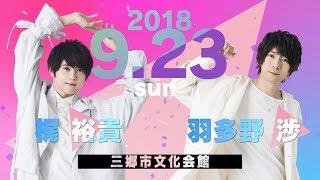 「AD-LIVE2018」「AD-LIVE10thAnniversarystage~とてもスケジュールがあいました~」キャストコメント動画梶裕貴・羽多野渉