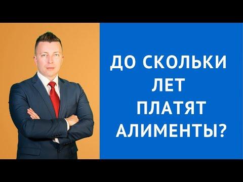 До скольки лет платят алименты - Семейный адвокат Москва