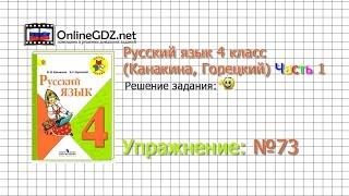 Упражнение 73 - Русский язык 4 класс (Канакина, Горецкий) Часть 1