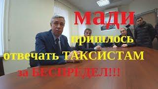Таксисты ворвались в офис МАДИ!!!