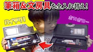 小学生男子が3年間使った筆箱がヤバい!汚い?新学期に使う新しい筆箱&文房具を紹介します!【ロボットチャンネル】