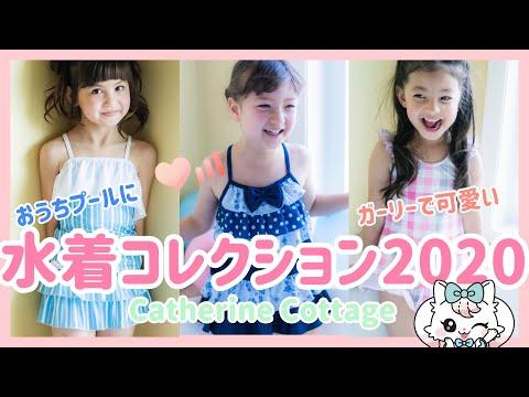 【水着コレクション2020】キッズ〜ジュニアの可愛い水着