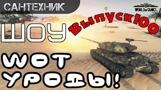WoT уроды Выпуск #100 [Юбилейный] World of Tanks (wot)