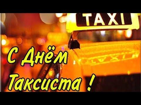 Веселое поздравление с Днем Таксиста.22 Марта. С Днем Таксиста! Международный День Таксиста!
