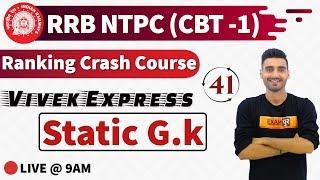 Class-41|| RRB NTPC 2019 || Vivek Express || By Vivek Sir || Static GK