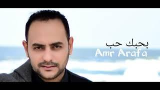 تحميل اغاني عمرو عرفه بحبك حب MP3