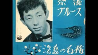 湯島の白梅佐川ミツオさん