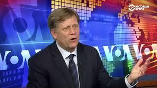 Майкл Макфол: нет оптимизма, что Запад может изменить Россию