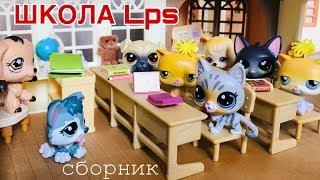 LPS / Сборник - НЕЛЕПЫЕ СИТУАЦИИ В ШКОЛЕ/ Littlest Pet Shop
