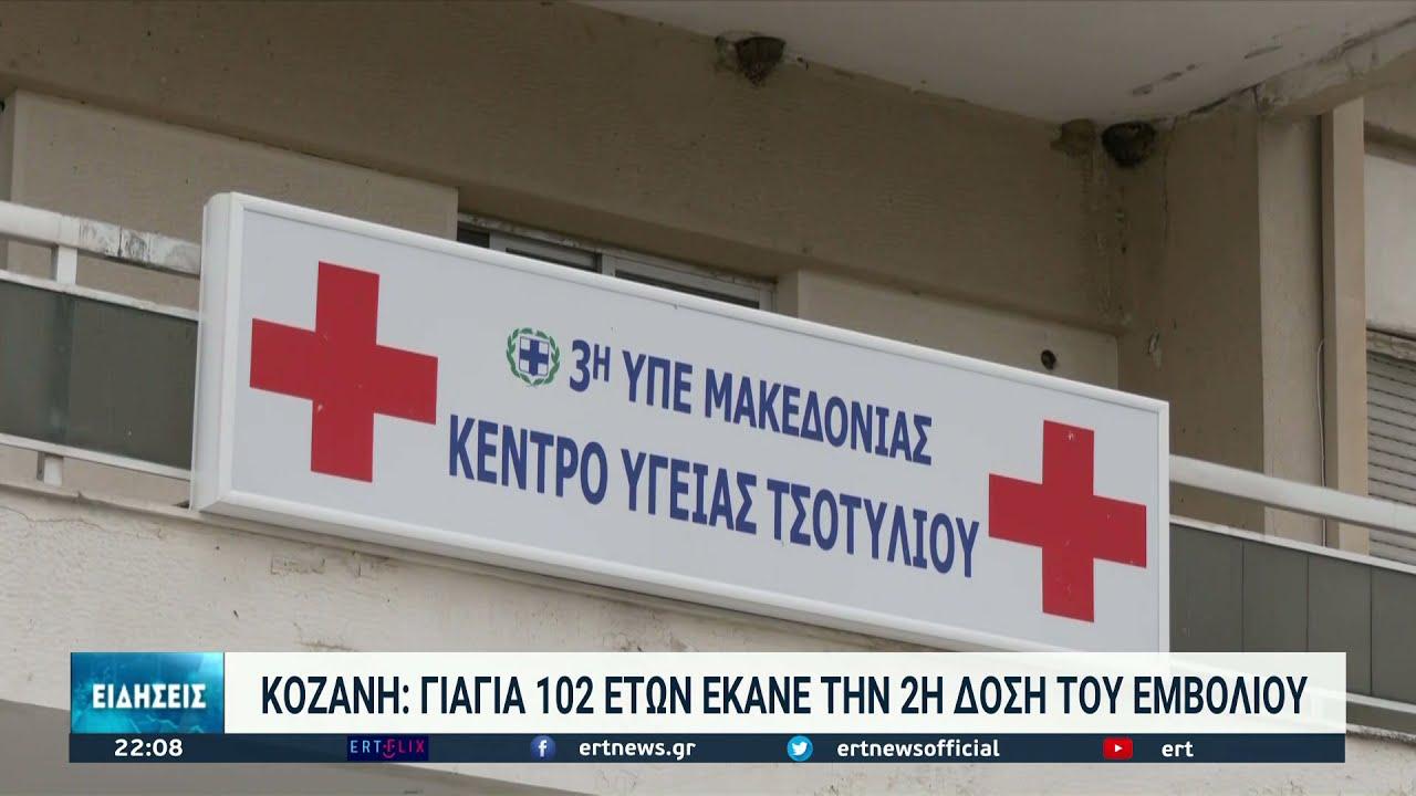 Μήνυμα υπέρ του εμβολιασμού από ηλικιωμένη 102 ετών   06/10/2021   ΕΡΤ
