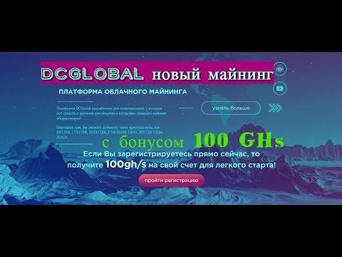 DCGLOBAL - Новый майнинг с бонусом 100 GHs