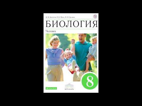 § 16 Первая помощь при ушибах, переломах костей и вывихах суставов