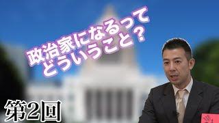 第2回 政治家になるってどういうこと?【CGS 政治家のススメ】
