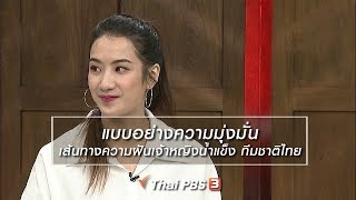 แบบอย่างความมุ่งมั่น เส้นทางความฝันเจ้าหญิงน้ำแข็ง ทีมชาติไทย : นารีสนทนา (29 พ.ย. 61)