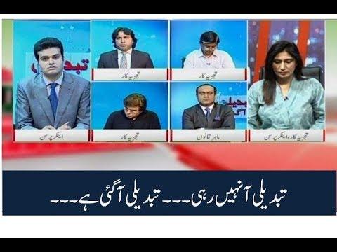 Tabdeli Aagai 15 August 2018| Kohenoor News Pakistan