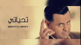 تحميل اغاني تحياتى - إبراهيم الحكمى Tahiyaty - Ibrahim El Hakami MP3