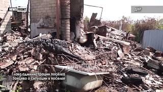 Срочно! Армия Украины уничтожила поселок Зайцево, Донецк. 300 погибших! Последние новости 24.05.2018
