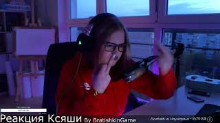 КСЯША - Я НИКИТОСИК (МИНИКЛИП)