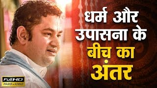 धर्म और उपासना के बीच का अंतर || The difference between religion and worship