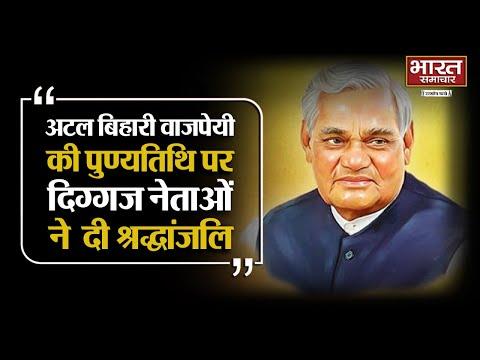 पूर्व पीएम अटल बिहारी वाजपेयी की पुण्यतिथि, राष्ट्रपति, PM Modi समेत दिग्गज नेताओं ने दी श्रद्धांजलि