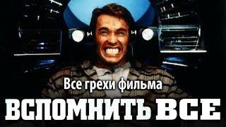 """Все грехи фильма """"Вспомнить все"""" (1990)"""
