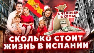 Сколько нужно денег для жизни в Испании семье из 5-ти человек?