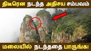 திடீரென நடந்த அதிசய சம்பவம் மலையில் நடந்ததை பாருங்க! | Tamil News | Tamil Seithigal |