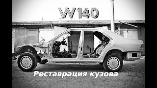 Реставрация кузова Mercedes W140. часть 4 💪 Body restoration Mercedes W140