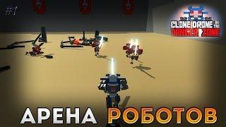 Арена Роботов - Clone Drone in the Danger Zone [1]