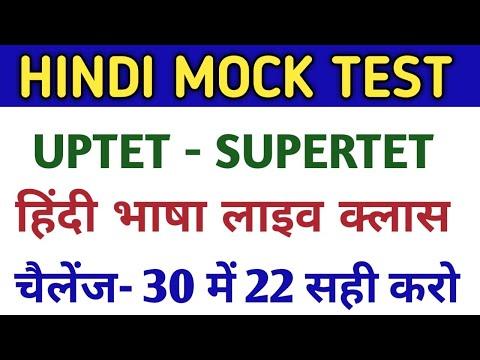 हिंदी मॉक टेस्ट- #Hindi Mock Test For_Uptet 2021 hindi classes|| Supertet Hindi Online Class_notes