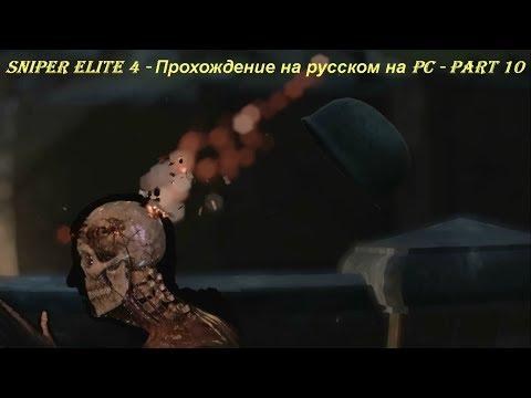 Sniper Elite 4 - Прохождение на русском на PC - Part 10