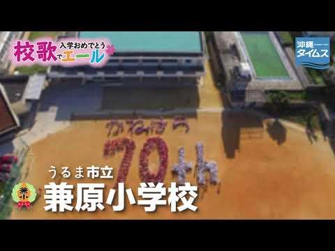 うるま市立兼原小学校【校歌でエール2021・入学おめでとう】