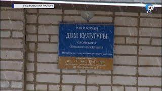В деревне Охона Пестовского района состоялось открытие Дома культуры