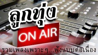ลูกทุ่ง เพลงฮิตทุกสถานี   /   รวมฮิตเพลงเพราะฟังเพลิน - [ เพลงดี คัดพิเศษ ] คุณภาพ HD