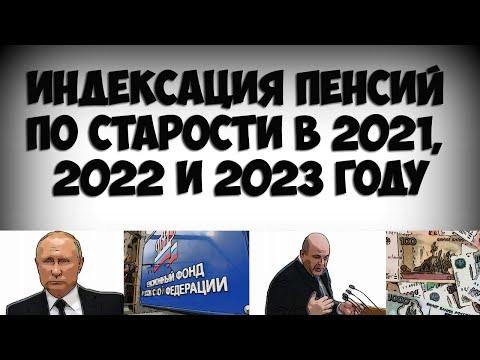 Индексация пенсий по старости в 2021, 2022 и 2023 году