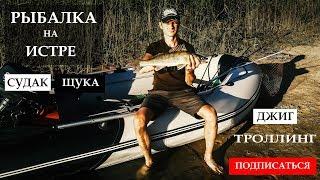Рыбалка на истре стоимость