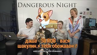 вася х женя // шакулинкин // 30 seconds to mars - dangerous night
