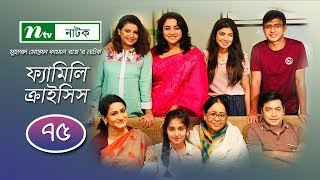 Family Crisis | ফ্যামিলি ক্রাইসিস | EP 75 | Sabnam Faria | Sarika Sabah | NTV New Drama Serial