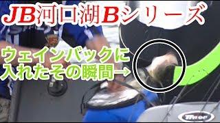 JB 河口湖Bシリーズ第3戦 Go!Go!NBC!